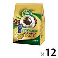【コーヒー粉】キーコーヒーグランドテイスト まろやかなマイルドブレンド 330g 1箱(12袋)
