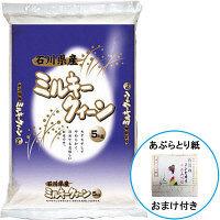 【おまけ付き】【精白米】石川県産ミルキークイーン 5kg 平成29年産