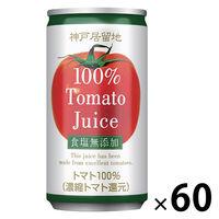 神戸居留地 富永貿易 神戸居留地 完熟トマト100% 無塩 185g 1セット(60缶)