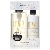 【数量限定】BOTANIST(ボタニスト) ボディソープ&ボディミルク セット モイスト I-ne
