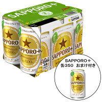 SAPPORO+ 6缶 + おまけ1缶