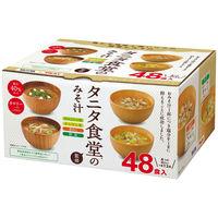 マルコメ タニタ食堂監修の減塩みそ汁 1箱(48食入)