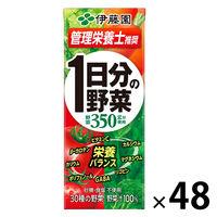 【野菜ジュース】伊藤園 1日分の野菜(紙パック) 200ml 1セット(48本:24本入×2箱)