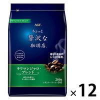 【コーヒー粉】味の素AGF ちょっと贅沢な珈琲店キリマンジャロ・ブレンド 1箱(320g×12袋)