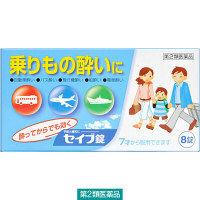 【第2類医薬品】セイブ錠 8錠 小林薬品工業