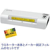 MSパウチ ラミネーター QHS330 6本ローラー フィルムセット 1セット(本体1台+フィルム1箱)