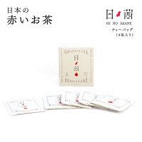 日本製紙クレシア 日ノ茜 ティーバッグ 1パック(4バッグ入)