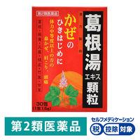 【第2類医薬品】葛根湯エキス顆粒WSーR 30包 滋賀県製薬