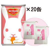 デルモンテ ウサベジ 160g  1箱(20缶入)+ウサベジ巾着 2個 セット