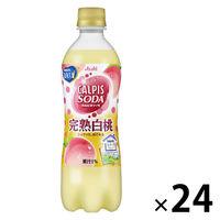 カルピス カルピスソーダ 完熟白桃 500ml 1箱(24本入)