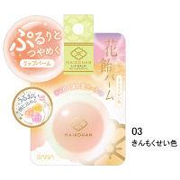 サナ 舞妓はん(マイコハン) 花飴バーム 03(きんもくせい色) 常盤薬品工業