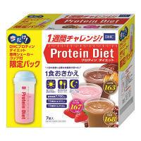 <LOHACO> 【アウトレット】DHC(ディーエイチシー) プロティンダイエット 専用シェーカーコップ付き <ココア味、いちごミルク味、他> 1箱(7袋入)画像