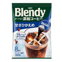 味の素AGF ブレンディ ポーションコーヒー 甘さひかえめ 1袋(8個入)