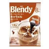 味の素AGF ブレンディ ポーションコーヒー キャラメルオレベース 1袋(8個入)