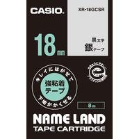 カシオ ネームランドテープ 18mm 銀(黒文字) キレイに剥がせて下地がかくせる強粘着テープ XR-18GCSR 1個