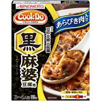 CookDo あらびき肉入り黒麻婆豆腐用