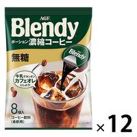 味の素AGF ブレンディ ポーションコーヒー 無糖 1箱(96個:8個入×12袋)