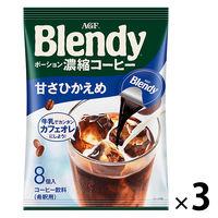 味の素AGF ブレンディ ポーションコーヒー 甘さひかえめ 1セット(24個)