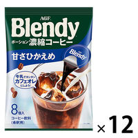 味の素AGF ブレンディ ポーションコーヒー 甘さひかえめ 1箱(96個:12袋×8個入)
