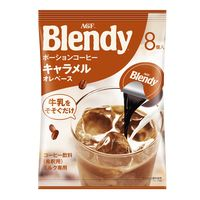 味の素AGF ブレンディ ポーションコーヒー キャラメルオレベース 8コ入り