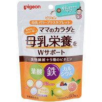 ピジョン 母乳パワープラス タブレット 1袋(60粒)