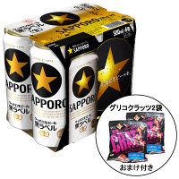 サッポロ 黒ラベル 500ml 1パック(6缶入)クラッツ付セット