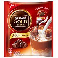 【ポーションコーヒー】ネスレ日本 ネスカフェ ゴールドブレンド 贅沢カフェモカ 1セット(21個:7個入×3袋)