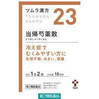 【第2類医薬品】ツムラ漢方当帰芍薬散料エキス顆粒 20包 ツムラ