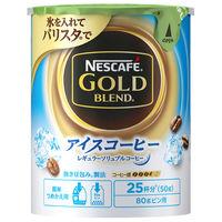 ネスカフェ ゴールドブレンド アイスコーヒー エコ&システムパック(50g)