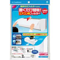 置くだけ簡単!エアコン用フィルター 上面吸気タイプ 1パック(2枚入) 東洋アルミエコープロダクツ