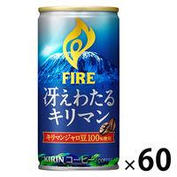 キリンビバレッジ KIRIN FIRE(キリン ファイア) 冴えわたるキリマン 185g 1セット(60缶)