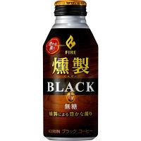 【缶コーヒー】キリンビバレッジ FIRE(ファイア) 燻製ブラック 400g 1セット(48缶)