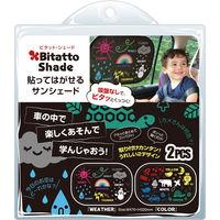 ビタット(bitatto) 日差し防止シェードビタット(bitatto)シェード カラー&ウェザー 1個