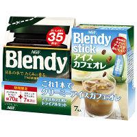 味の素AGF 「ブレンディ」 1袋(70g)+「ブレンディ スティック アイスカフェオレ」1箱(7本)JOINパック