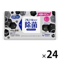 ウェットティッシュ 詰替用 アルコール除菌タイプ シルコット99.99%除菌ウェットティッシュ 1箱(40枚入×24個) ユニ・チャーム