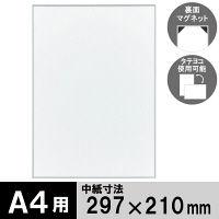 マグネット付き DSパネルプラス(低反射タイプ) A4 シルバー アートプリントジャパン