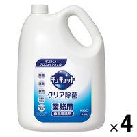 キュキュット業務用4.5L クリア除菌 1箱(4個入) 花王