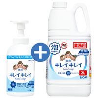ライオン キレイキレイ薬用泡ハンドソープ 無香料 550ml+2L 1セット