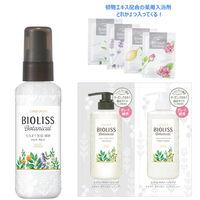 サロンスタイル BIOLISS ビオリス ボタニカル トリートメントミルク 100ml +ビオリス サシェ(各10ml)+入浴剤 コーセーコスメポート