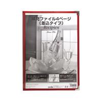 セキセイ メニューファイル4P(補充ファイル) アカ 業務用パック ME-108-20 1セット(10冊入)
