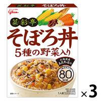 グリコ 菜彩亭 そぼろ丼  3食