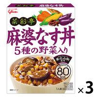 グリコ 菜彩亭 麻婆なす丼  3食