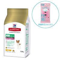 【数量限定おまけ付】サイエンス・ダイエット 犬用 減量サポート 超小粒 小型犬用 1.3kg 日本ヒルズ・コルゲート