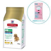 【数量限定おまけ付】サイエンス・ダイエット 犬用 減量サポート 超小粒 小型~中型犬用 1.3kg日本ヒルズ・コルゲート