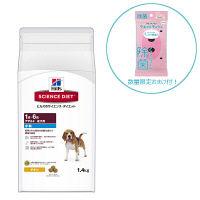 【数量限定おまけ付】サイエンス・ダイエット 犬用 アダルト 小粒 成犬用 1.4kg 日本ヒルズ・コルゲート