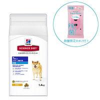 【数量限定おまけ付】サイエンス・ダイエット 犬用 シニア 小粒 高齢犬用 1.4kg 日本ヒルズ・コルゲート