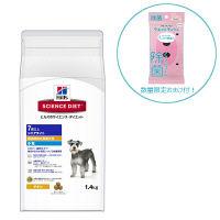【数量限定おまけ付】サイエンス・ダイエット 犬用 シニアライト 小粒 肥満高齢犬用 1.4kg 日本ヒルズ・コルゲート
