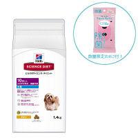 【数量限定おまけ付】サイエンス・ダイエット 犬用 シニアプラス 小粒 高齢犬 1.4kg 日本ヒルズ・コルゲート