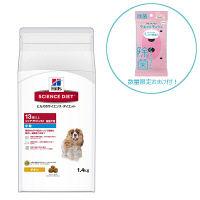 【数量限定おまけ付】サイエンス・ダイエット 犬用 シニアアドバンスド 小粒 高齢 1.4kg 日本ヒルズ・コルゲート