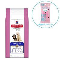 【数量限定おまけ付】サイエンス・ダイエット 犬用 小型犬 シニア 1.5kg 日本ヒルズ・コルゲート